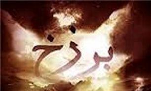 آتش دنیا چه تفاوتی با آتش قیامت دارد؟