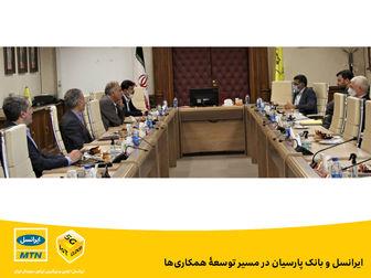 ایرانسل و بانک پارسیان در مسیر توسعۀ همکاریها