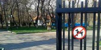 تابلوی ورود ممنوع حیوانات در تمامی پارکها نصب شد