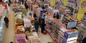 تخفیفهای سرکاری فروشگاههای زنجیرهای
