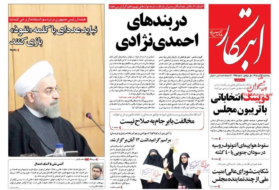 عناوین اخبار روزنامه ابتکار در روز پنجشنبه ۱۴ آبان ۱۳۹۴ :
