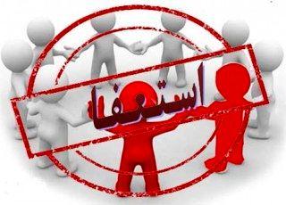 شورای شهر حنا به صورت دست جمعی استعفا داد