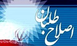 انتخاب اعضای ستاد انتخابات اصلاحطلبان تهران