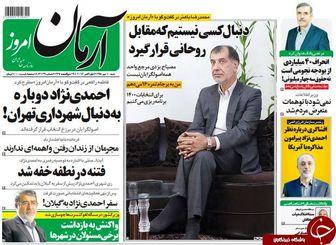 احمدینژاد دوباره به دنبال شهرداری تهران!/پیشخوان سیاسی