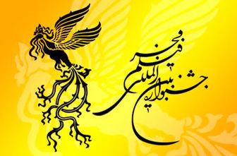 غایبان بزرگ سیوهفتمین جشنواره فیلم فجر