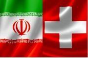 کاهش مبادله کالا بین ایران و سوئیس نسبت به سال گذشته