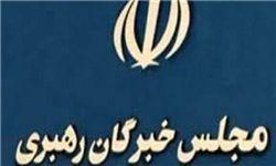 واکنش مجلس خبرگان به تمدید تحریمهای ISA
