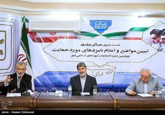 فهرست ۲۰ نفره صدای ملت منتشر شد+اسامی