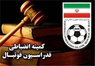 آخرین آرای کمیته انضباطی/ ه.اداران فوتبال جریمه شدند