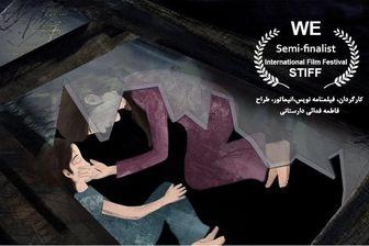 درخشش انیمیشن «ما» در جشنواره ایتالیایی