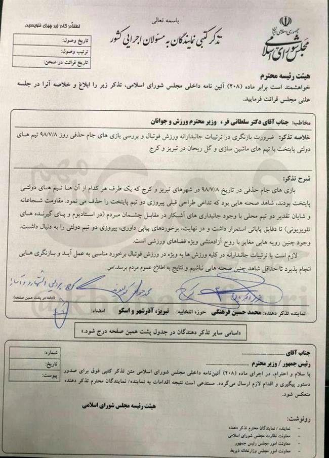 نامۀ نمایندۀ تبریز به وزیر ورزش