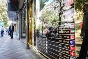 نرخ 16 ارز بین بانکی در 27 بهمن 97 کاهش یافت