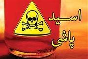 اصلاح طرح تشدید مجازات اسید پاشی