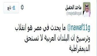 جنجال پست تویتری وزیر عربستانی درباره مصر
