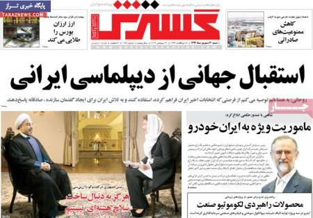 http://www.mashreghnews.ir/files/fa/news/1392/6/30/407899_844.jpg