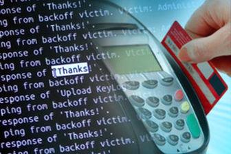 دستگاههای پوز هم گرفتار حمله بدافزارها شدند