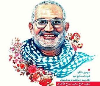 مراسم سومین سالگرد شهادت مدافع حرم،حاج سعید سیاح طاهری برگزار میشود