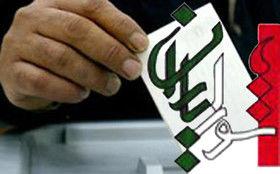 آخرین اخبار از انتخابات شورایاریها