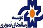 موسسه رسانههای تصویری تعطیل میشود