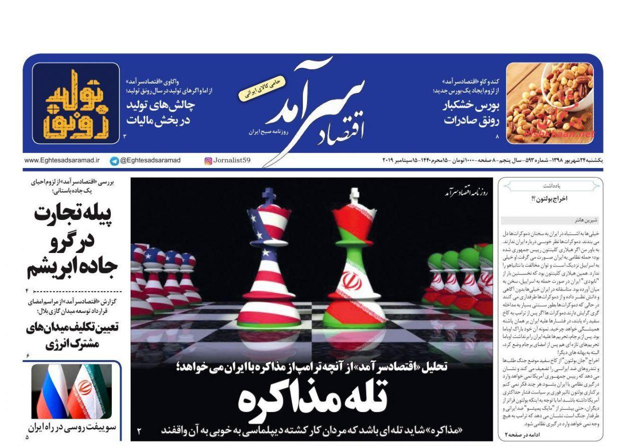 عناوین اخبار روزنامه اقتصاد سرآمد در روز یکشنبه ۲۴ شهريور :