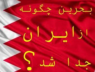 بحرین چگونه از ایران جدا شد؟