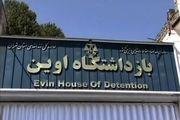 تکذیب اظهار نظر قالیباف درباره انتشار تصاویر دوربین زندان اوین