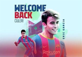 اریک گارسیا به بارسلونا برگشت