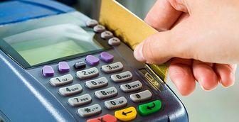 هشدار جدی پلیس فتا/ هنگام خرید با دستگاه های کارت خوان مراقب باشید