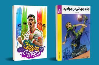 پر فروشترین کتاب تابستان۹۷ را بشناسید/«جام جهانی در جوادیه»