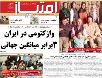 وازکتومی در ایران سه برابر میانگین جهانی!