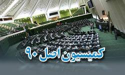 انتخابات هیئت رئیسه کمیسیون اصل ۹۰