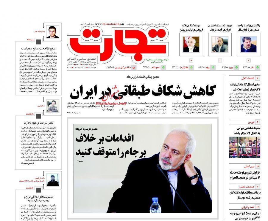 عناوین اخبار روزنامه تجارت در روز دوشنبه ۲۳ شهريور ۱۳۹۴ :