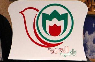 """اجرای طرح سراسری """"نایب الشهید"""""""