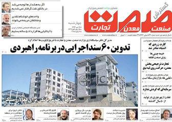 درآمد نساجی ترکیه برابر درآمد نفتی ایران!