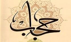 حجاب اسلامی یا حجاب ایمانی؟