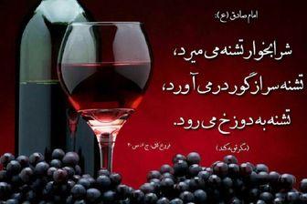 چرا شراب در اسلام حرام اعلام شد؟