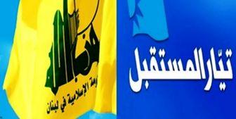 دیدارهای محرمانه اقتصادی میان حزبالله و «المستقبل»