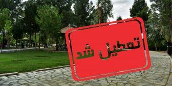 پارکهای تهران تعطیل شد