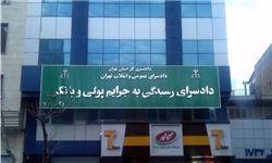 بانک مرکزی از صندوق تعاونی روستایی ولی عصر شکایت کرد