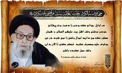 تاسیس حزب الدعوة تا «افسانه عبداللهبن سبا»