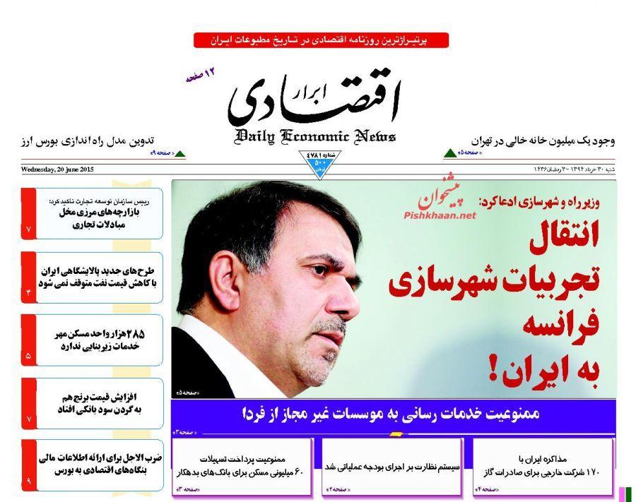 عناوین اخبار روزنامه ابرار اقتصادی در روز شنبه ۳۰ خرداد ۱۳۹۴ :