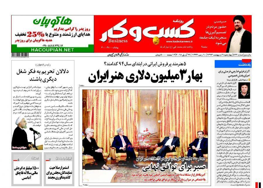عناوین اخبار روزنامه كسب و كار در روز چهارشنبه ۹ ارديبهشت ۱۳۹۴ :