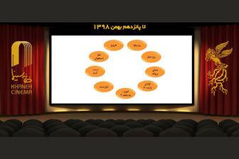 اعلام 9 فیلم برتر آرای مردمی/ «سه کام حبس» حذف شد