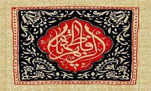 نگاهی گذرا به برخی از دلایل شهادت حضرت زهرا(س)