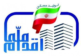 آغاز ثبت نام مرحله دوم مسکن ملی در استان تهران