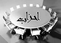 «جبهه عدالت» اعلام موجودیت میکند