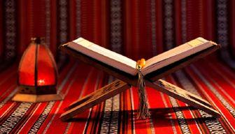 چرا انقدر از قرآن دوریم؟
