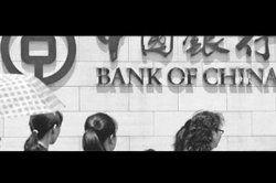 چین نخستین بانک خود را در ترکیه تاسیس کرد