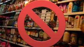 اعلام لیست مواد غذایی غیرمجاز