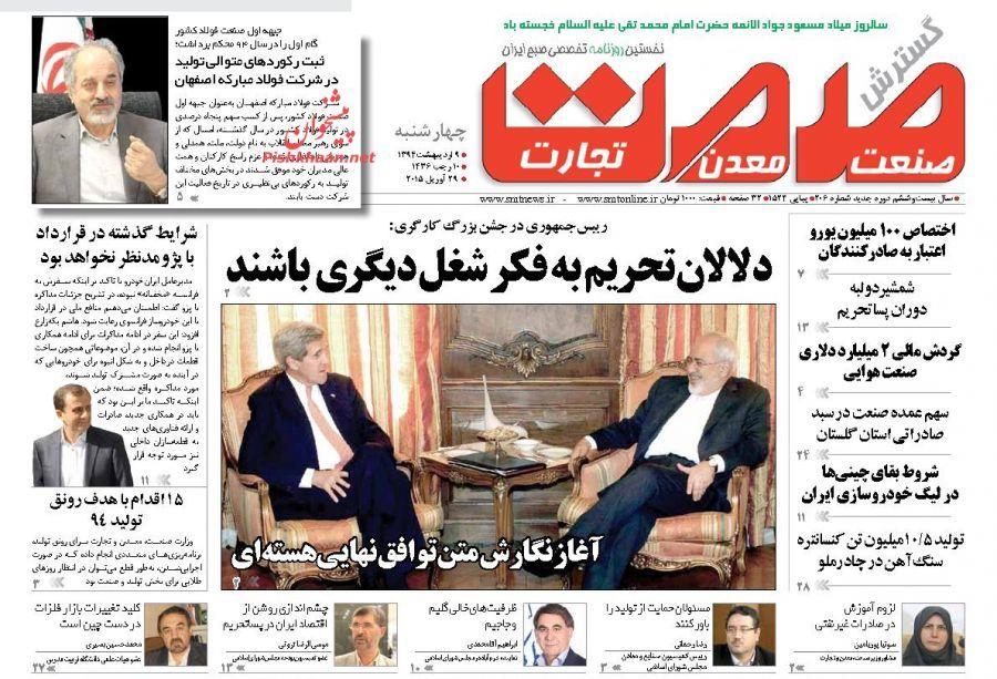 عناوین اخبار روزنامه گسترش صمت در روز چهارشنبه ۹ ارديبهشت ۱۳۹۴ :